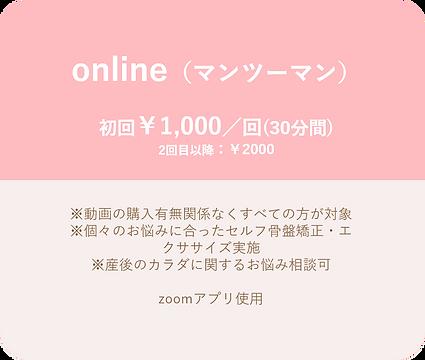 オンライン料金画.png