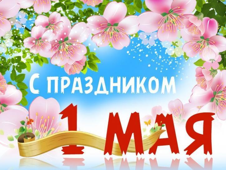 Уважаемые клиенты и партнёры! Поздравляем Вас с праздником Мира ...