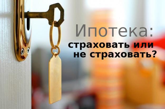 страхуются ли кредиты почта банк новороссийск кредит