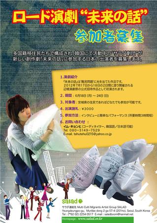 Arts workshop for refugees in Japan 2012