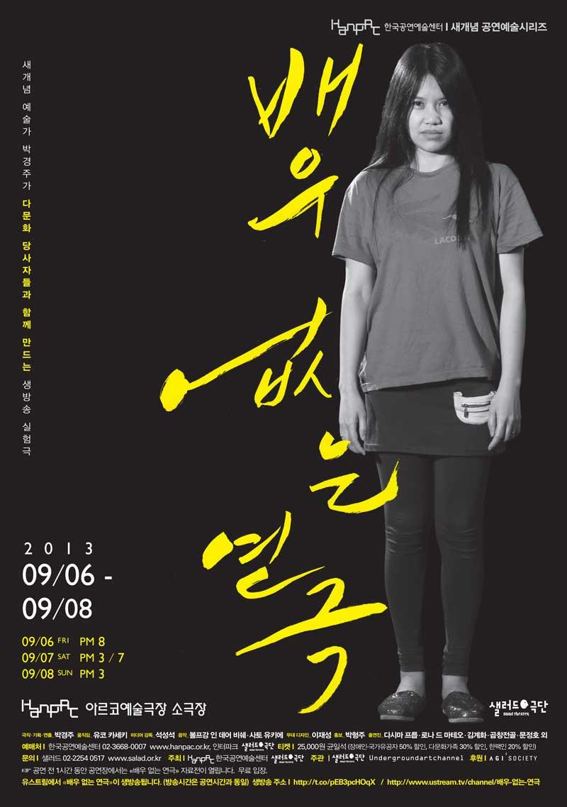 배우없는연극-poster-최종본-web.jpg