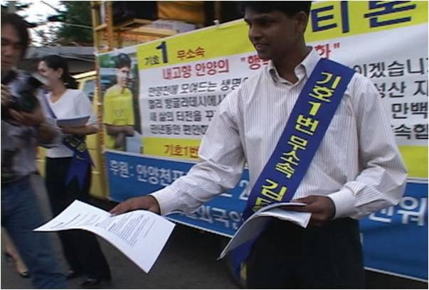 이주노동자선거유세퍼포먼스2.jpg
