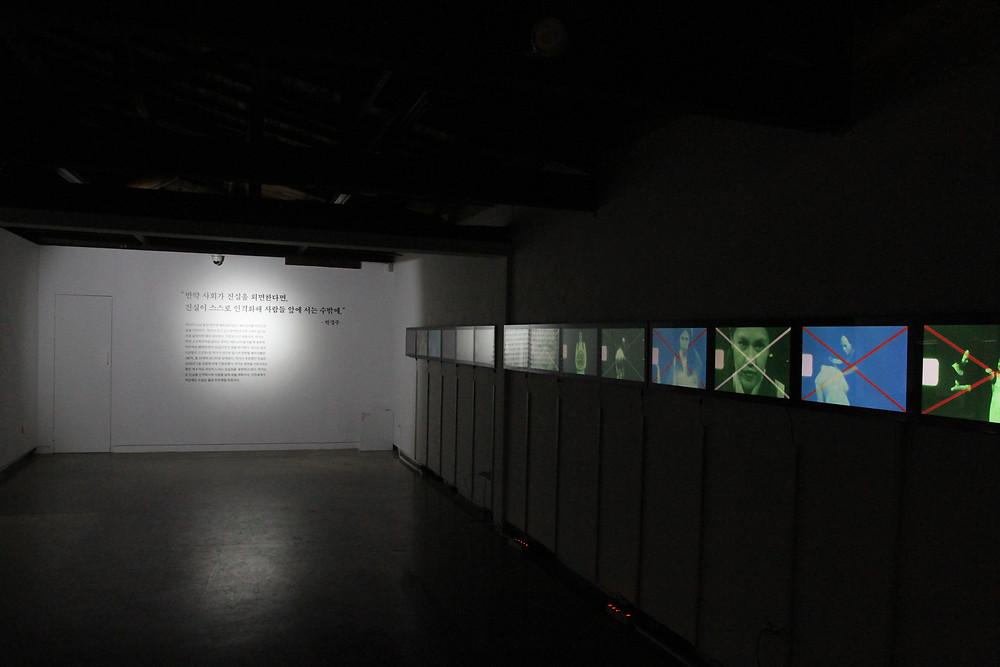 16채널 영상설치 '26일의 고고학', 2019