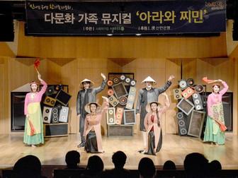 아이들에게 최고의 스타, 무대 위에 선 다문화 배우들