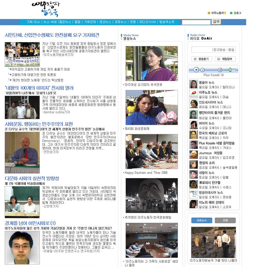Internet Broadcast for migrants in korea 2005 ~ 2009