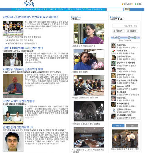 Internet Broadcast for migrants in korea 2005 ~ 2009