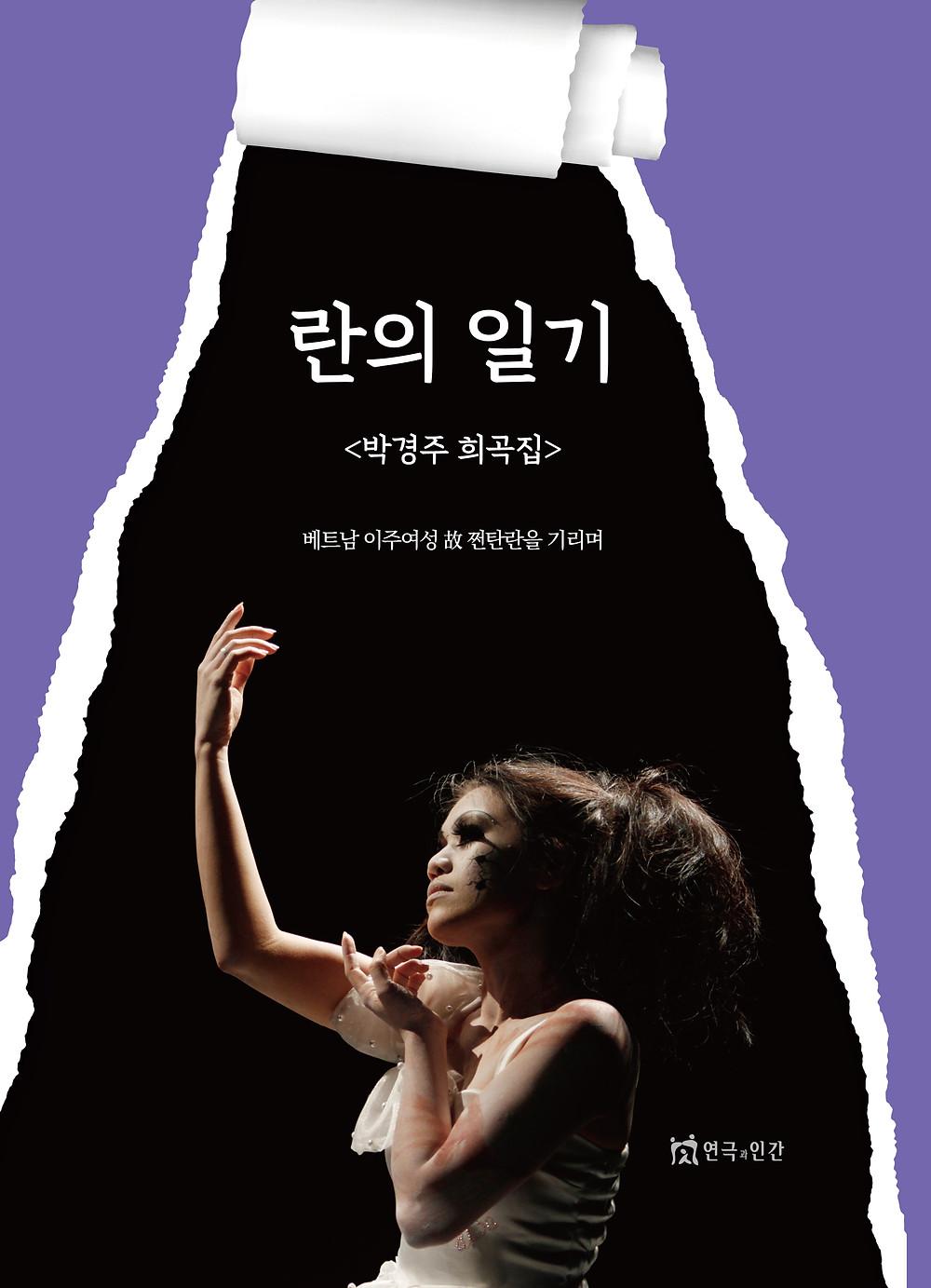 Script book LAN'S DIARY by Kyongju Park 2019