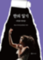박경주 희곡집 _ 란의 일기 이미지.jpg