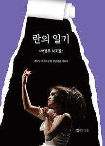 박경주 희곡집 _ 란의 일기_ 2019