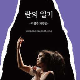 박경주 희곡집 _란의 일기_도서출판 연극과인간 2019.jpg