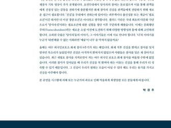 생방송 미디어 실험극  <여수 처음 중간 끝> 2015