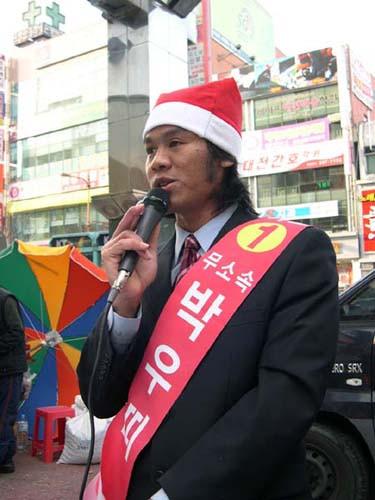 박우띠 후보가 대전 으능정이 거리에서 연설 중이다