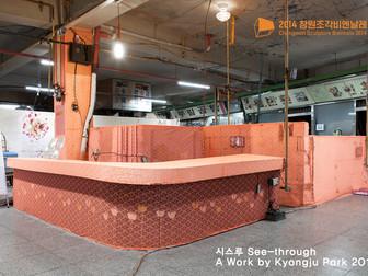 공공미술 프로젝트 시스루 see-through