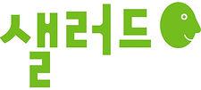 샐러드로고(법인샐러드)_한글.JPG