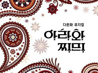 Multicultural Musical CD <Ara & Jimin> launching