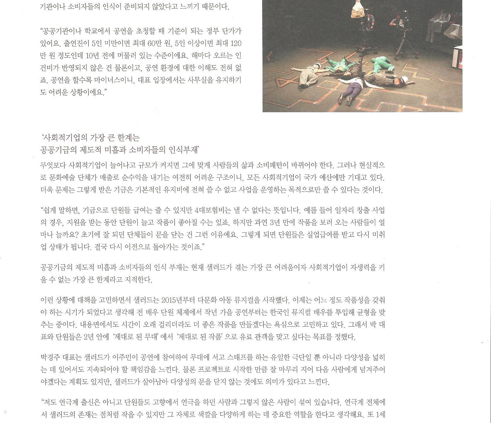 월간 한국연극 201902