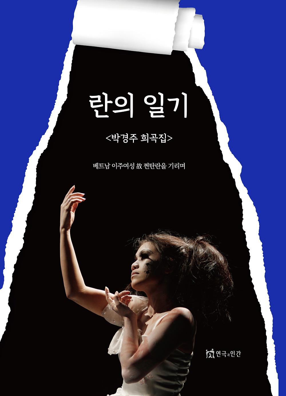 란의 일기_ 도서출판 연극과인간_20191209