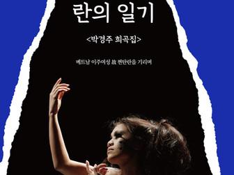 희곡집 <란의 일기> 도서출판 연극과인간