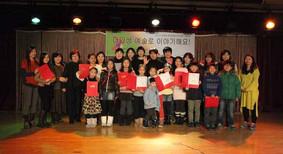Immigrant Performance Art Academy 2013