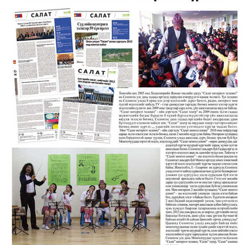 Multilingual Community Newspaper. 2010~ 2012