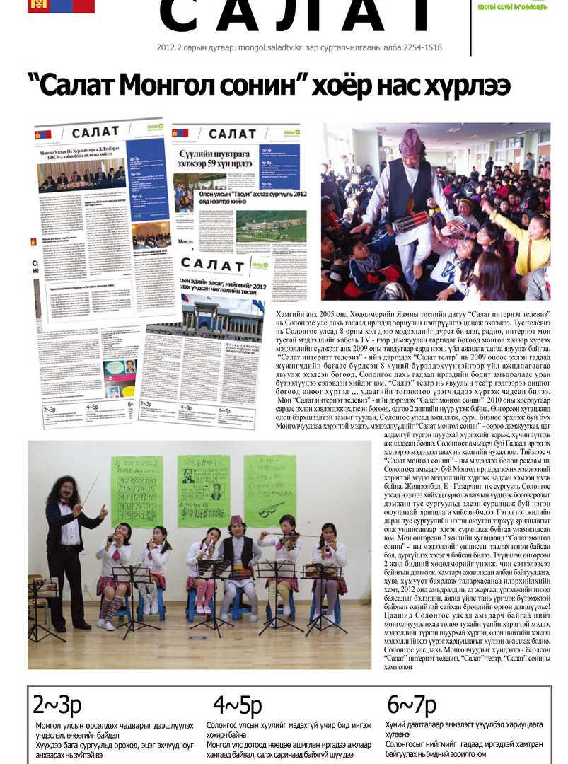 Multilingual Community Newspaper. 2010~ 2012