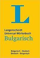 Langenscheidt_Universal-Wörterbuch_Bulg