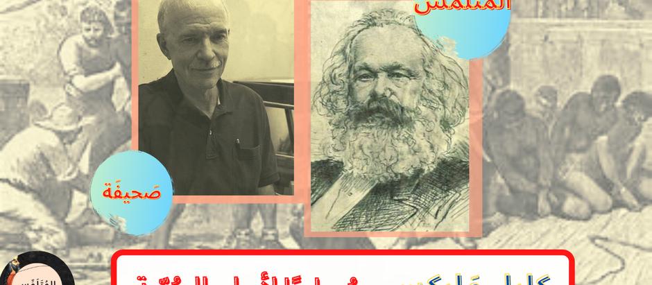 كيفن ب. أندرسُن: كارل ماركس محاربًا لأجل الحرية