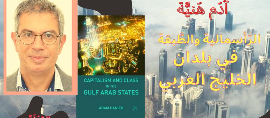 آدم هنية: مقاربة التكوّن الطبقي في بلدان الخليج العربي