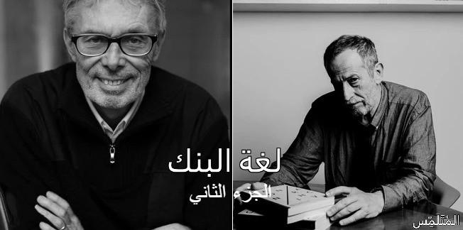 فرانكو موريتي ودومينِك بيستري: لغة البنك -لغة تقارير البنك الدولي (2 من 2)