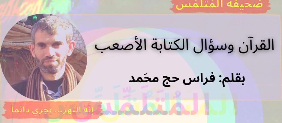 في تأمّل التجربة الشعريّة| القرآن الكريم وسؤال الكتابة الأصعب