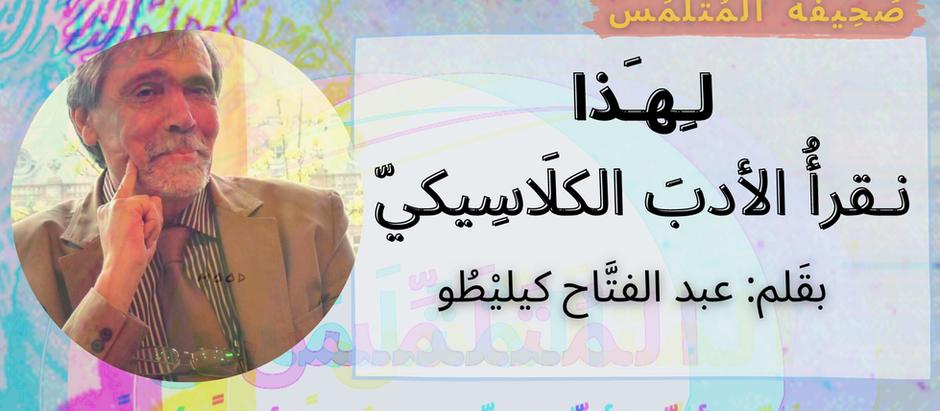 عبد الفتَّاح كيليْطُو: لِهَذا نَقرَأ الأدبَ الكلاسيكيّ