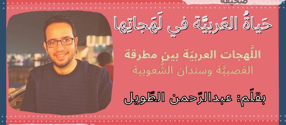حياة العربية في لهجاتها: اللهجات العربية بين مطرقة العَصبيَّة وسندان الشُّعوبية