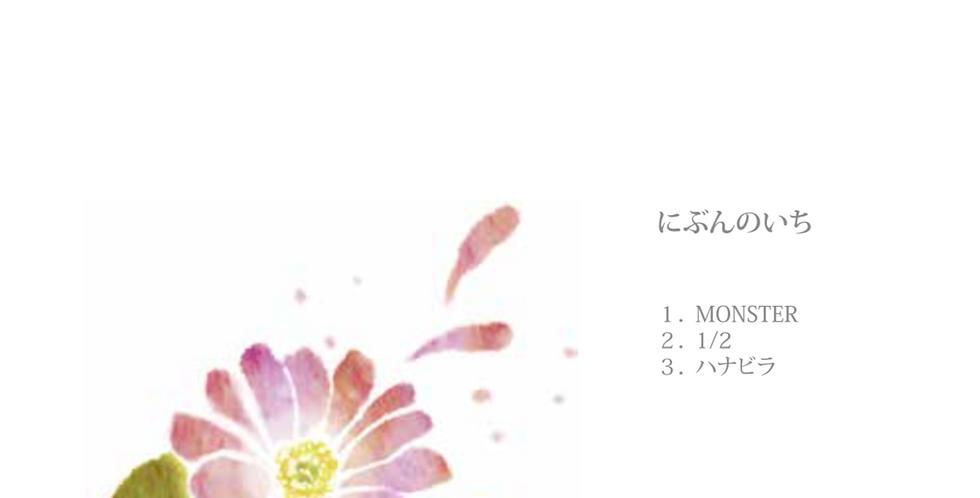 【CD】Album : にぶんのいち