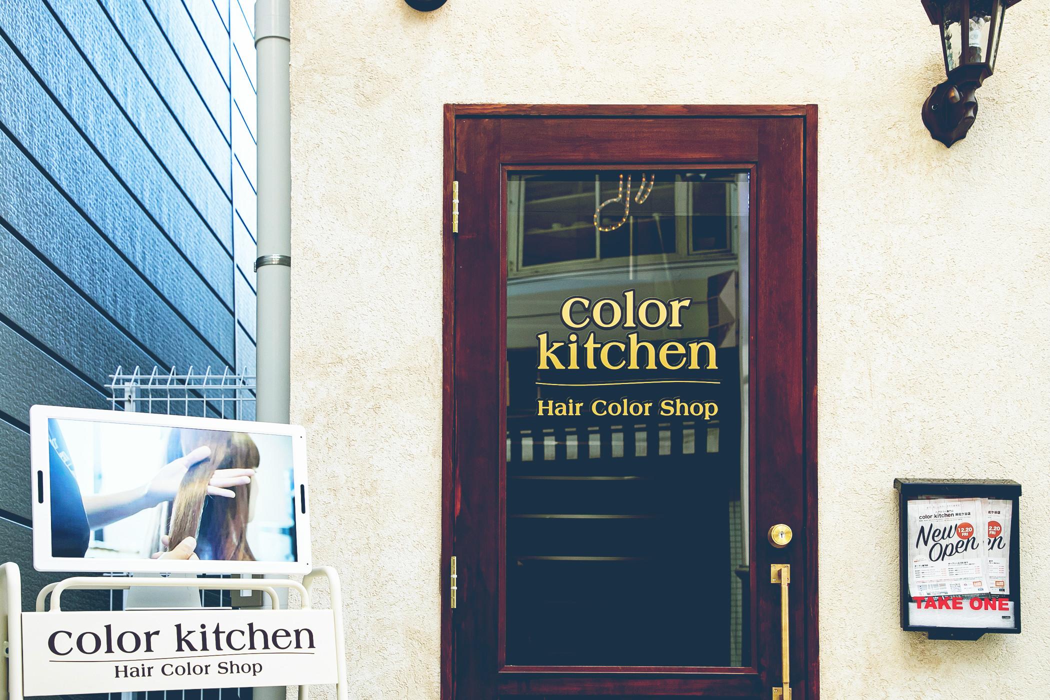 Color kitchen asagaya tokyo
