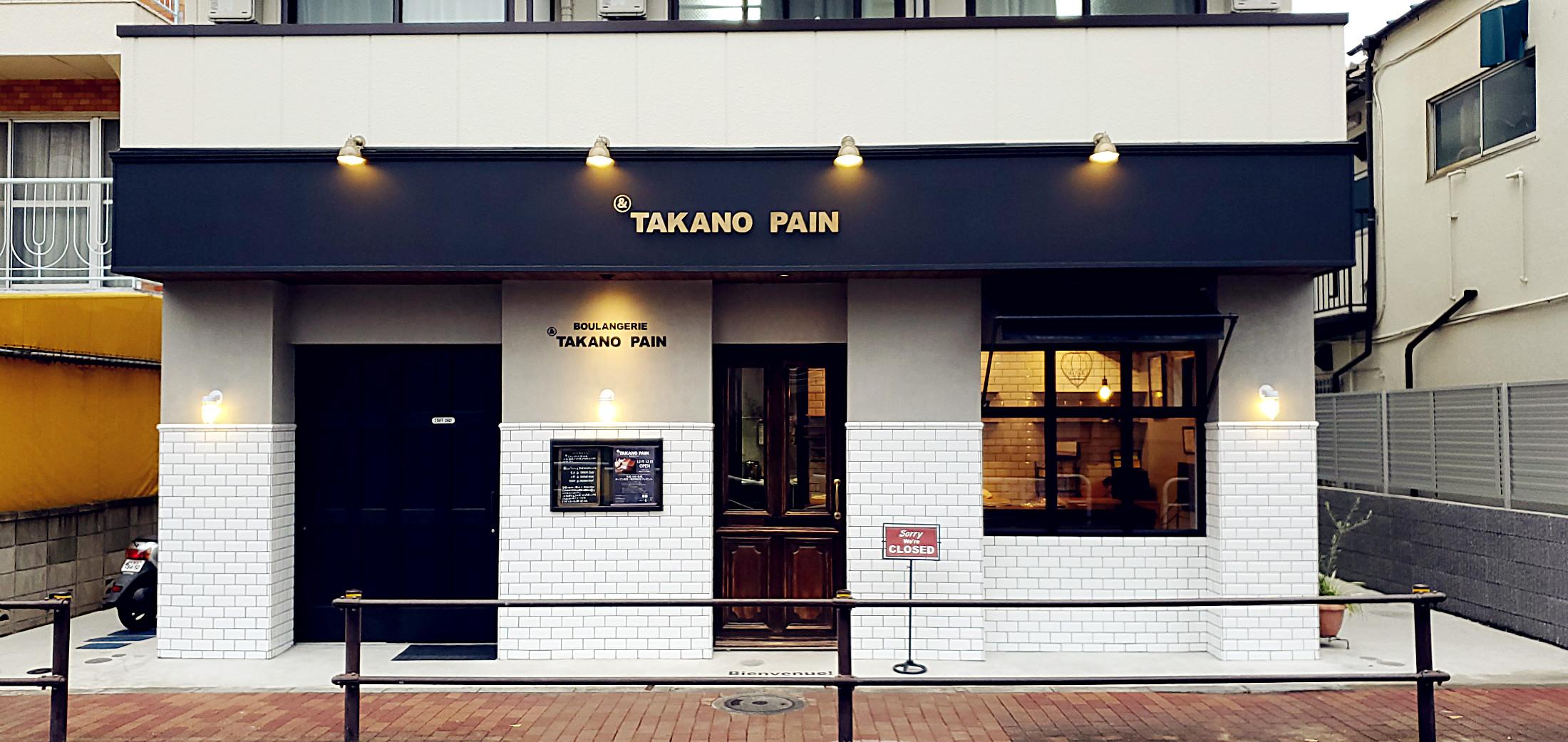 takano pain  itabashi tokyo