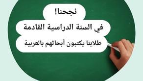 إتاحة تقديم مقترحات أبحاث الطلاب الثانويين العرب بالعربية
