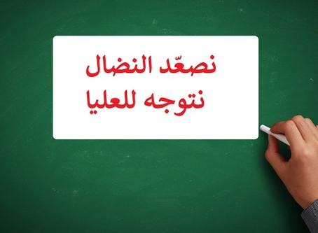 استئناف للعليالفتح مدرسة عربية
