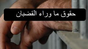 التماس للعليا لترجمة أنظمة وقوانين مصلحة السجون للعربية