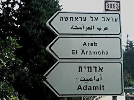 مطالبة بتخصيص مساحات زراعية لقرية عرب العرامشة