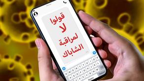 """مراقبة الشاباك: العليا تمنع والقاضي عميت يصفه بـ """"فيلم رعب""""!"""