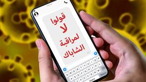 حقوق المواطن تطالب بوقف ترهيب الشاباك للمواطنين العرب