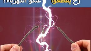 العليا تناقش التماس حقوق المواطن ضد قطع الكهرباء
