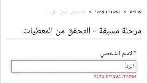 التماس للعليا للمطالبة بإتاحة خدمات دائرة التشغيل باللغة العربية