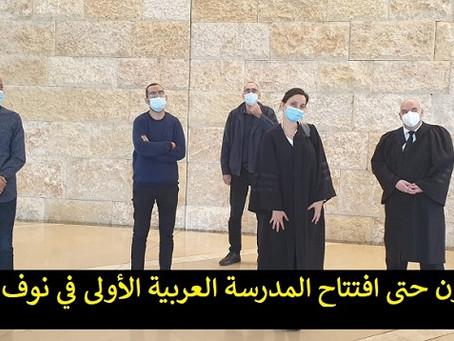 دحض ادعاءات بلدية نوف هجليل ووزارة التربية ضد فتح مدرسة عربية