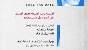 الفائزون بوسام حقوق الإنسان على اسم إميل جرينتسفايج للعام 2019