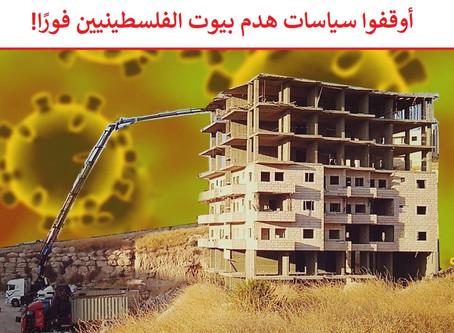 للمرّة الرابعة: مطالب بتجميد أوامر هدم البيوت في القدس الشرقيّة