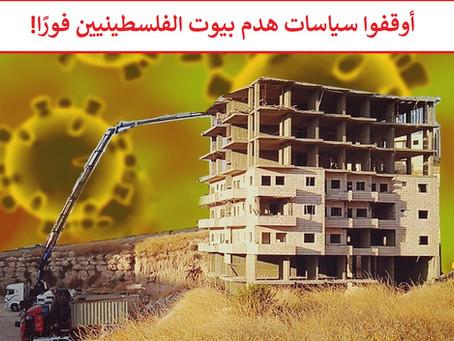 مطالبة بوقف سياسات الهدم ضد الفلسطينيين في مناطق ج