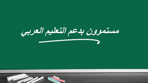 مطالبة بتعيين ممتحنين عرب في تخصصات هندسة الالكترونيات والحاسوب