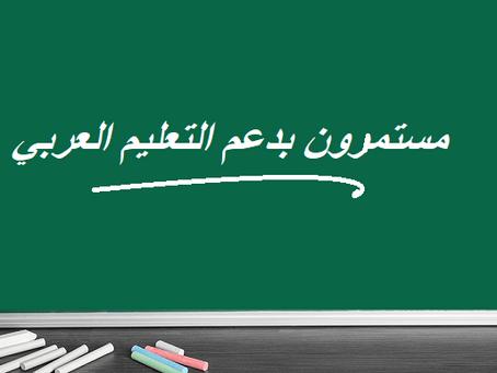 مشاكل في افتتاح العام الدراسي في رياض الأطفال في القرى البدوية