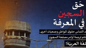 إنجاز هام: ترجمة أوامر مصلحة السجون للغة العربية